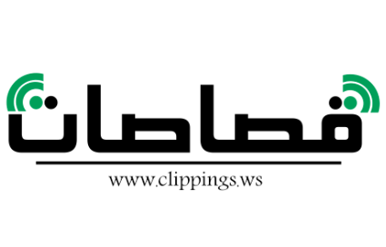 Clippings قُصاصات