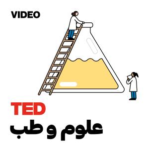 TEDTalks علوم و طب