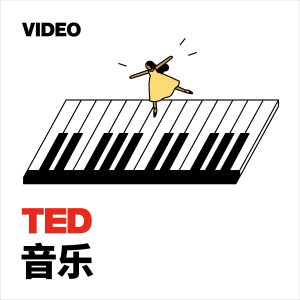 TEDTalks 音乐