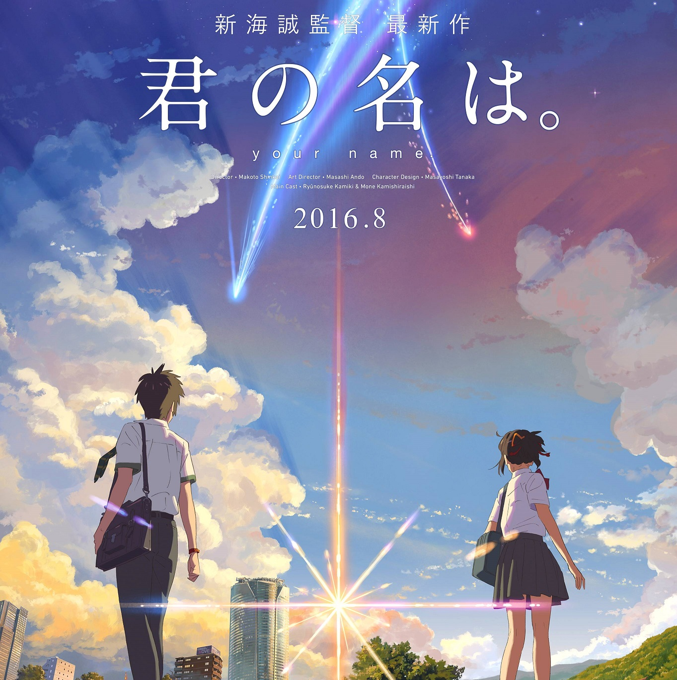 Episode 65 – Your Name