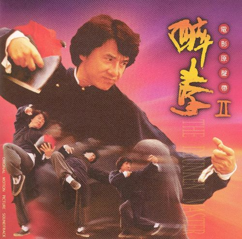 Episode 97 – Drunken Master II