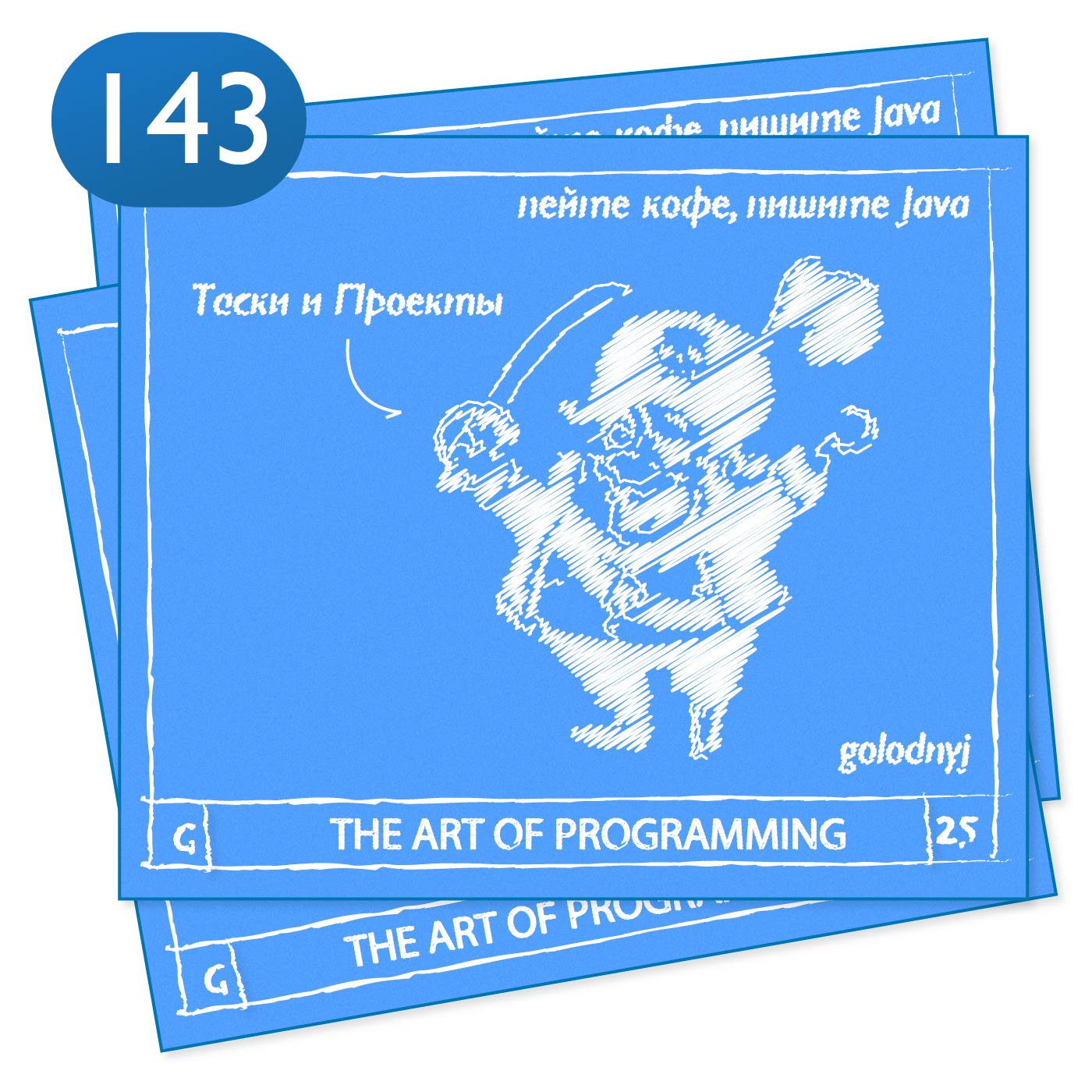 Выпуск №143 — The Art Of Programming [ Tool ] Таски и Проекты