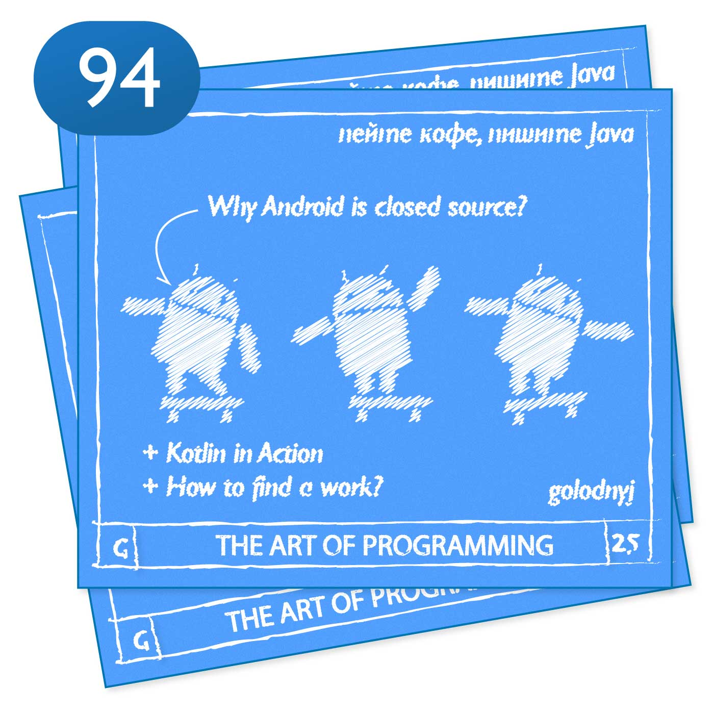 Выпуск №94 — The Art Of Programming [ Android ] Why Android is closed source?