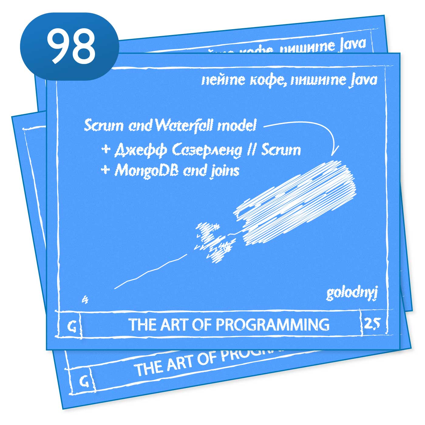 Выпуск №98 — The Art Of Programming [ M ] Scrum and Waterfall model