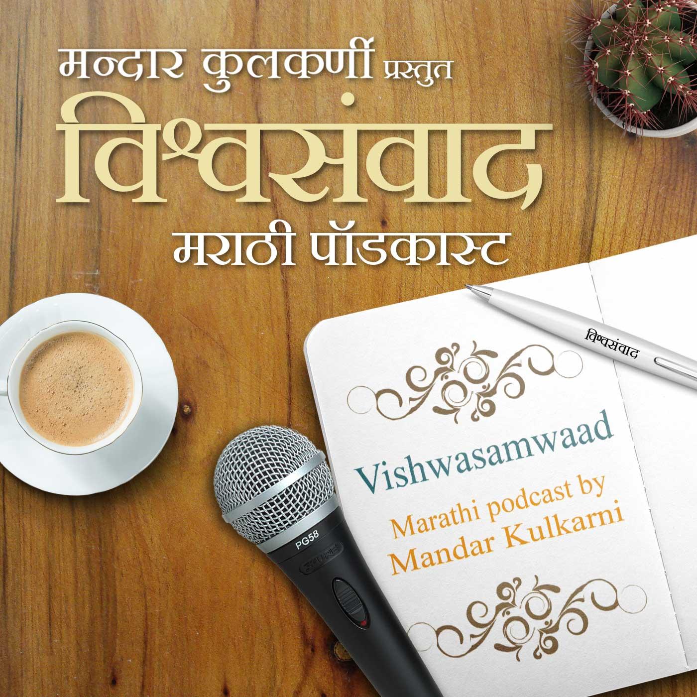 विश्वसंवाद | Vishwasamwaad