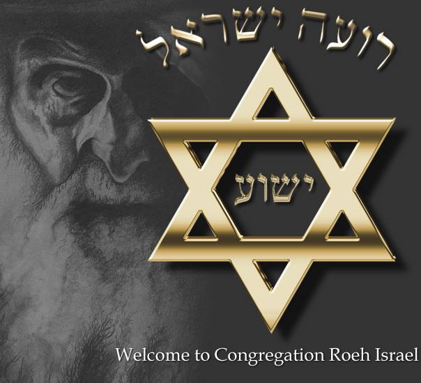Roeh Israel