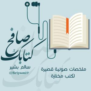 صافح كتابك
