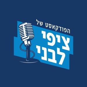 Tzipi Livni's podcast