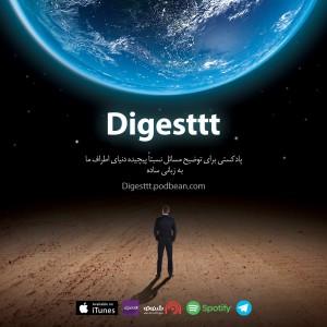 Digesttt/ پادکست دایجست