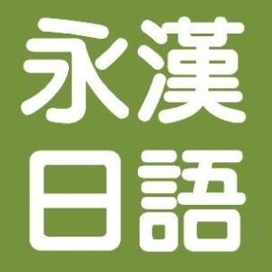永漢三分鐘日語